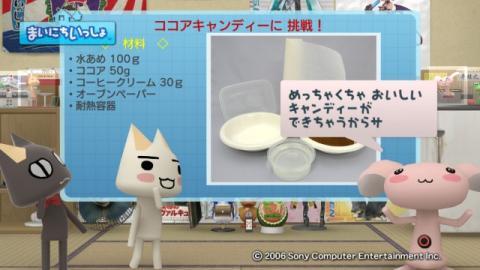 torosute2009/3/13 クロさんのリベンジ 6