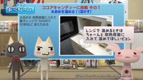 torosute2009/3/13 クロさんのリベンジ 7