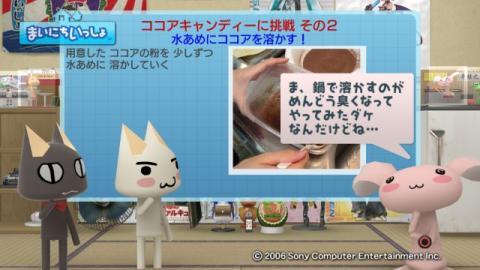 torosute2009/3/13 クロさんのリベンジ 8