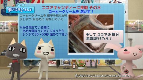 torosute2009/3/13 クロさんのリベンジ 9