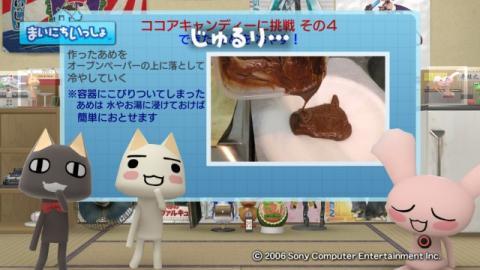 torosute2009/3/13 クロさんのリベンジ 10