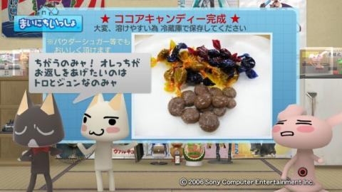 torosute2009/3/13 クロさんのリベンジ 14