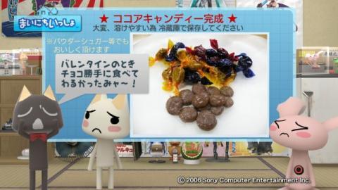 torosute2009/3/13 クロさんのリベンジ 15