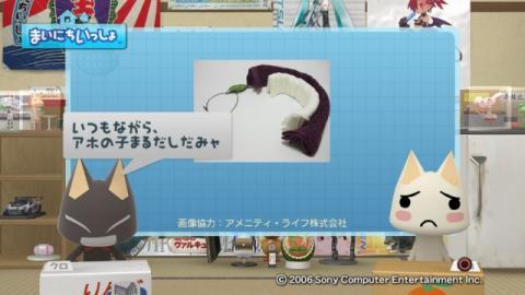 torosute2009/3/14 こんな贈り物は…? 3