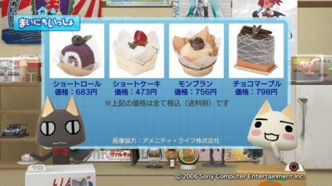 torosute2009/3/14 こんな贈り物は…? 5