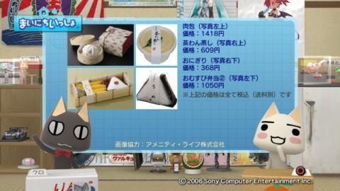 torosute2009/3/14 こんな贈り物は…? 6