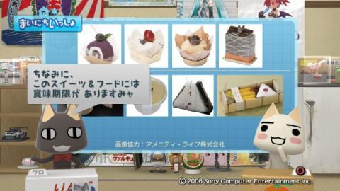 torosute2009/3/14 こんな贈り物は…? 7