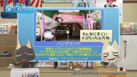 torosute2009/3/15 パンダランド
