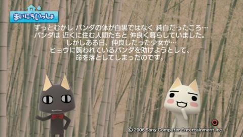torosute2009/3/15 パンダランド 5