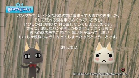 torosute2009/3/15 パンダランド 6