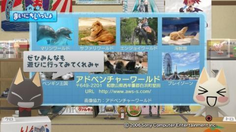 torosute2009/3/15 パンダランド 8