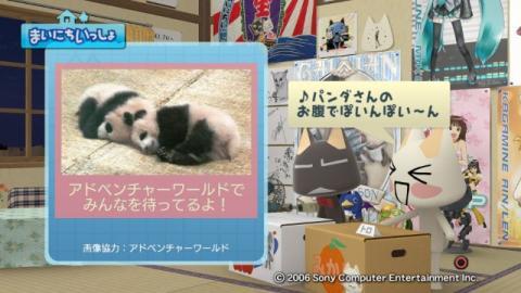 torosute2009/3/15 パンダさんの歌 2番 2