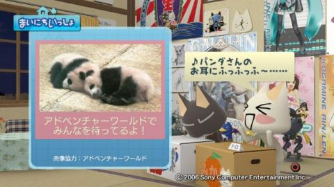torosute2009/3/15 パンダさんの歌 2番 3