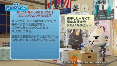 torosute2009/3/16 梅干し 5