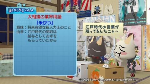torosute2009/3/17 業界用語 相撲編 9