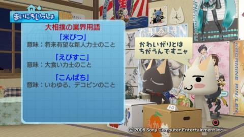 torosute2009/3/17 業界用語 相撲編 10