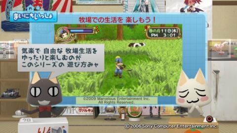 torosute2009/3/19 牧場物語シュガみん 5