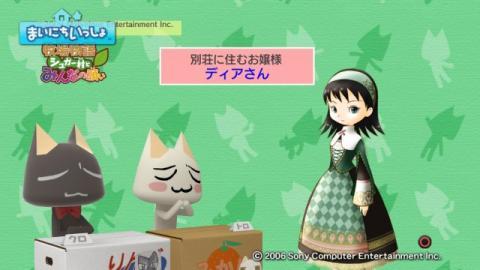 torosute2009/3/19 牧場物語シュガみん 14