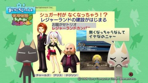 torosute2009/3/19 牧場物語シュガみん 19