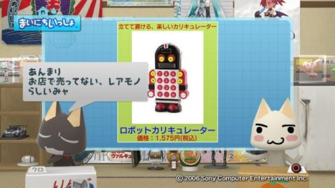 torosute2009/3/20 電卓の日 4