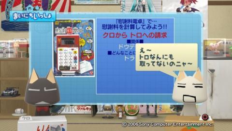 torosute2009/3/20 電卓の日 8