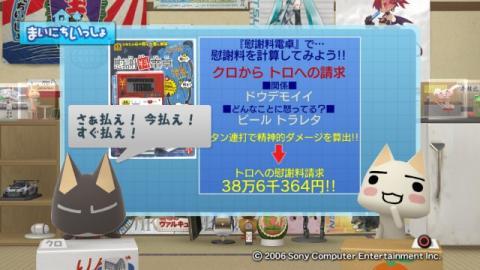 torosute2009/3/20 電卓の日 13