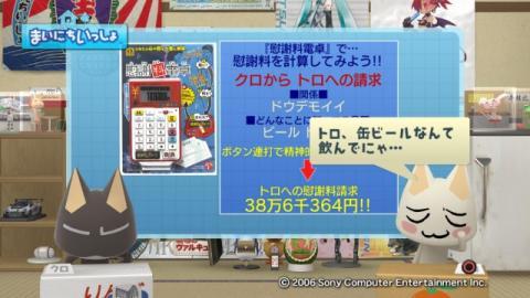 torosute2009/3/20 電卓の日 14