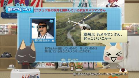 torosute2009/3/21 ミニチュア風景写真 3