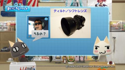 torosute2009/3/21 ミニチュア風景写真 4