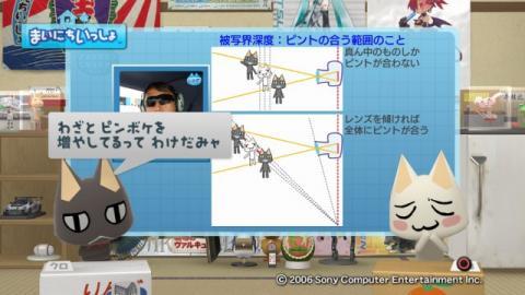 torosute2009/3/21 ミニチュア風景写真 5