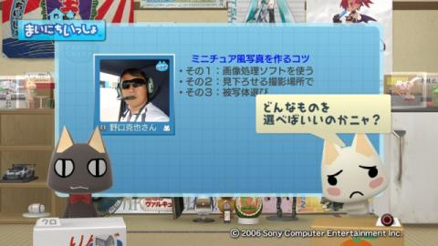 torosute2009/3/21 ミニチュア風景写真 9