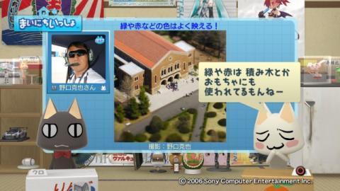 torosute2009/3/21 ミニチュア風景写真 11
