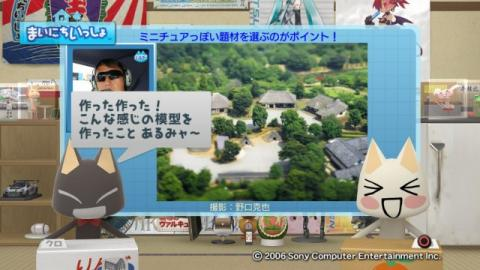 torosute2009/3/21 ミニチュア風景写真 13