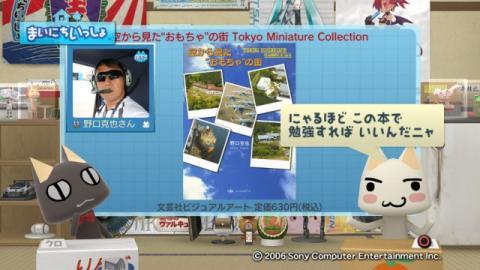 torosute2009/3/21 ミニチュア風景写真 15