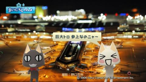 torosute2009/3/21 ミニチュア風景写真 16