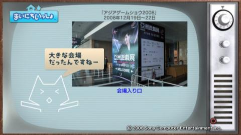 torosute2009/3/22 アジアのゲームショウ 2