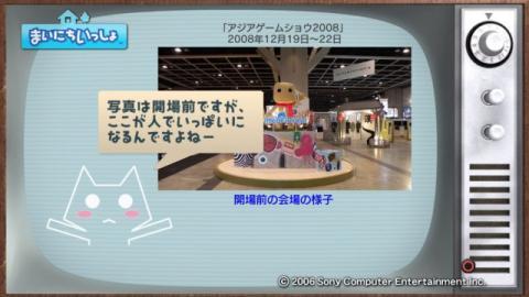 torosute2009/3/22 アジアのゲームショウ 3