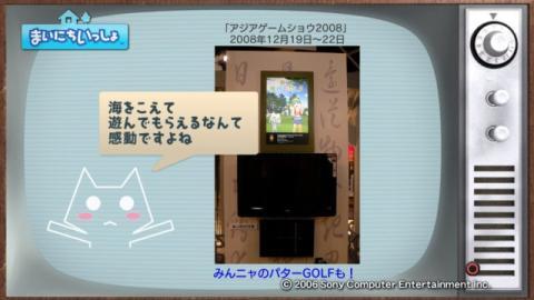 torosute2009/3/22 アジアのゲームショウ 5