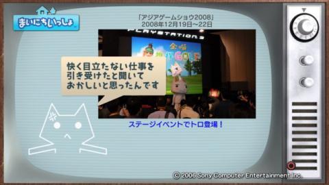 torosute2009/3/22 アジアのゲームショウ 6
