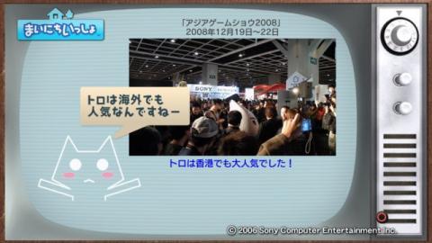 torosute2009/3/22 アジアのゲームショウ 8