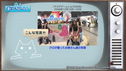 torosute2009/3/22 アジアのゲームショウ 9