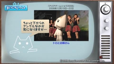 torosute2009/3/22 アジアのゲームショウ 12