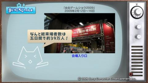 torosute2009/3/22 アジアのゲームショウ 14