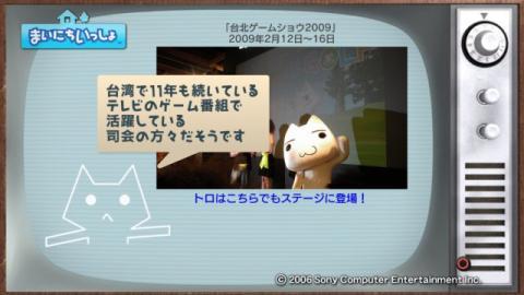 torosute2009/3/22 アジアのゲームショウ 16
