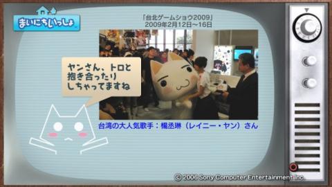 torosute2009/3/22 アジアのゲームショウ 18