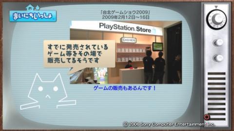 torosute2009/3/22 アジアのゲームショウ 21