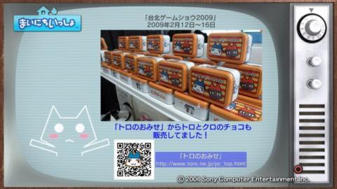 torosute2009/3/22 アジアのゲームショウ 22