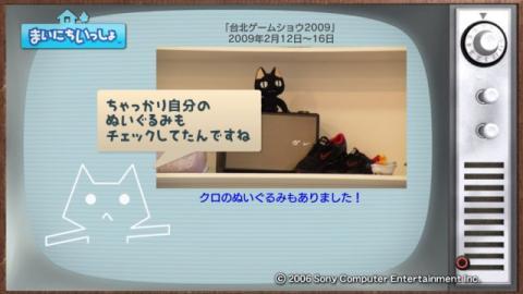 torosute2009/3/22 アジアのゲームショウ 23