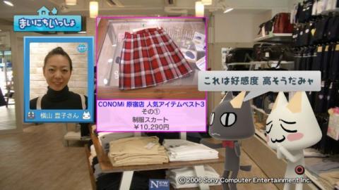 torosute2009/3/23 なんちゃって制服 4