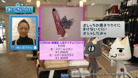 torosute2009/3/23 なんちゃって制服 5